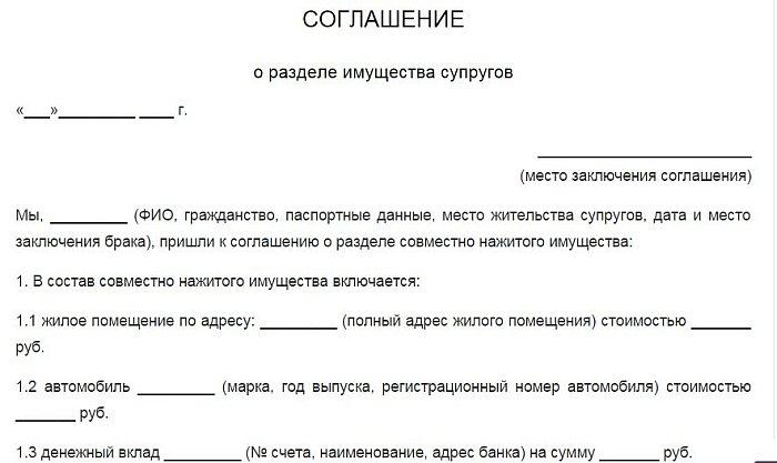 Образец соглашения о разделе